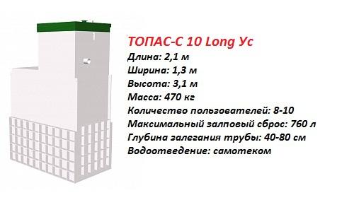 ТОПАС-С 10 ЛОНГ УС
