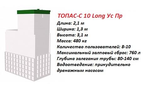 ТОПАС-С 10 ЛОНГ ПР УС