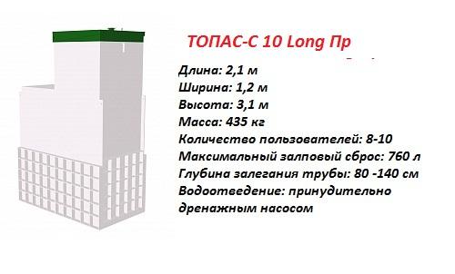 ТОПАС-С 10 ЛОНГ ПР