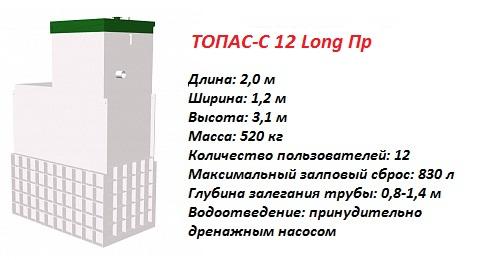ТОПАС-С 12 ЛОНГ ПР