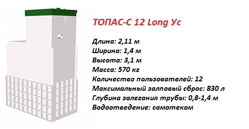 ТОПАС-С 12 ЛОНГ УС