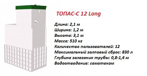 ТОПАС-С 12 ЛОНГ