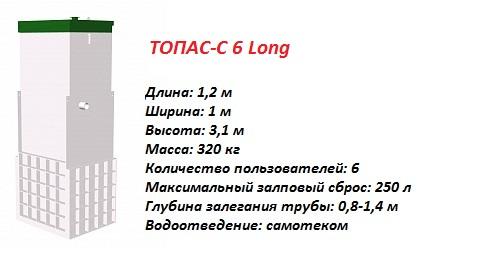 ТОПАС-С 6 ЛОНГ