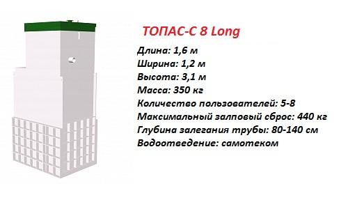 ТОПАС-С 8 ЛОНГ