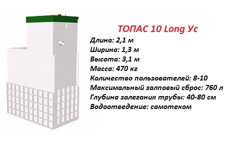 ТОПАС 10 ЛОНГ УС