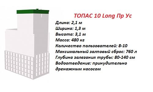 ТОПАС 10 ЛОНГ ПР УС