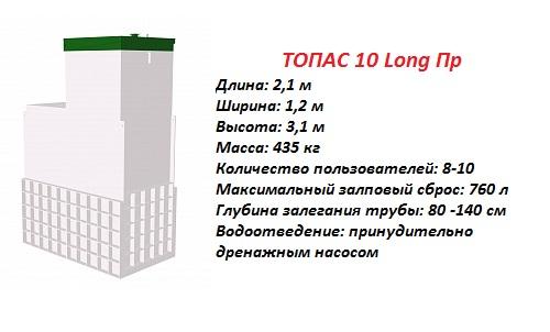 ТОПАС 10 ЛОНГ ПР