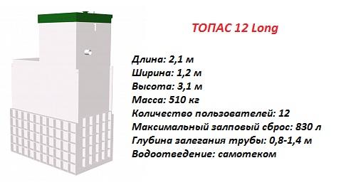 ТОПАС 12 ЛОНГ