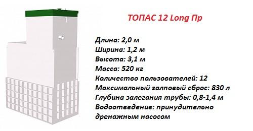 ТОПАС 12 ЛОНГ ПР