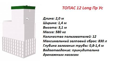 ТОПАС 15 ЛОНГ ПР УС