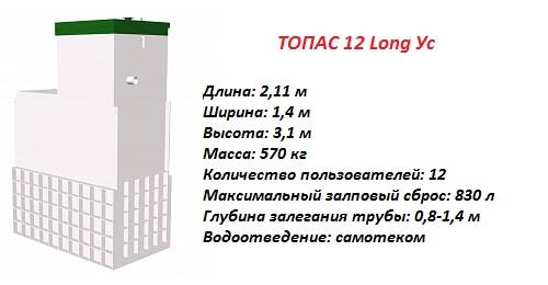 ТОПАС 9 ЛОНГ УС