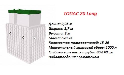 ТОПАС 20 ЛОНГ