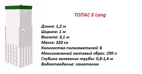 ТОПАС 6 ЛОНГ