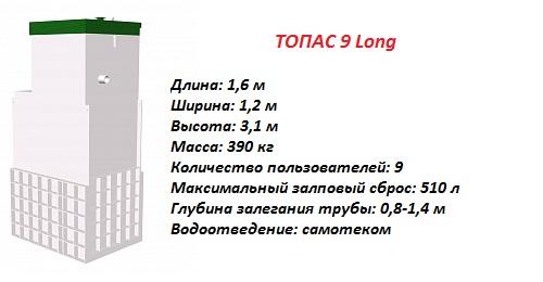 ТОПАС 9 ЛОНГ